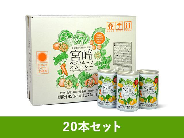 【特別価格】宮崎ベジフルーツスムージー 20本入り