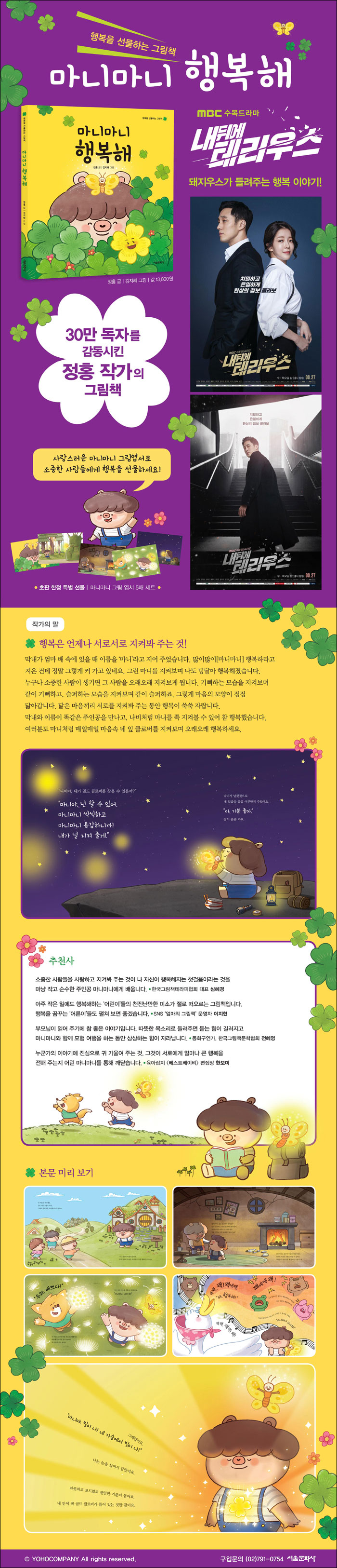韓国絵本 ソ・ジソブ主演ドラマ「私の後ろにテリウス」 豚ウス(テェジウス)が聞かせてくれる幸せの物語 「マニマニ幸せ」
