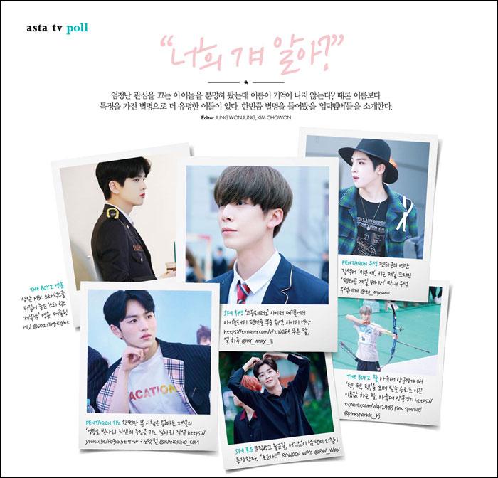 韓国芸能雑誌 ASTA TV 2019年1月号 パク・ボゴム、Wanna One、TWICE、IZ*ONE掲載!