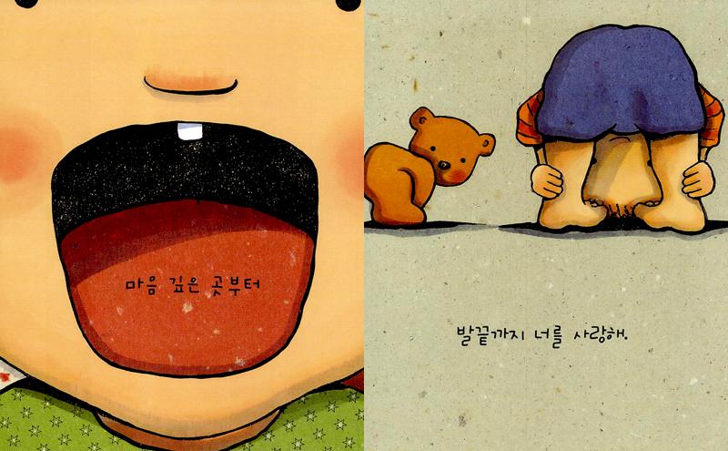 韓国語絵本「あいしてる あいしてる あいしてる(サランヘ サランヘ サランヘ)I LOVE YOU THROUGH AND THROUGH」韓国版