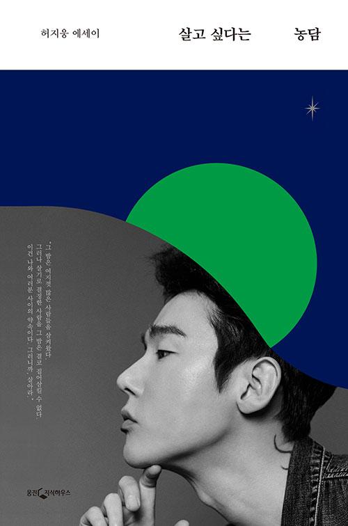 韓国語書籍「生きたいという冗談」ホ・ジウン著 4年ぶりの新作エッセイ本