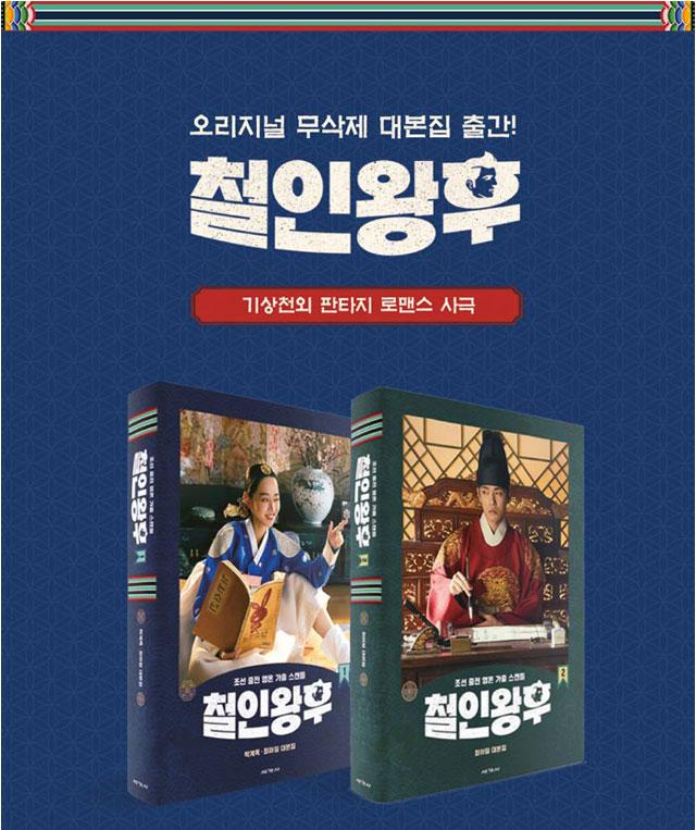 シン・ヘソン&キム・ジョンヒョン主演ドラマ 「哲仁王后(チョリンワンフ) 」シナリオ集(全2巻セットの場合は割引あり)
