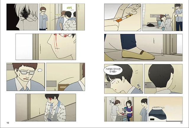 韓国漫画/マンガ本「恋愛革命」10