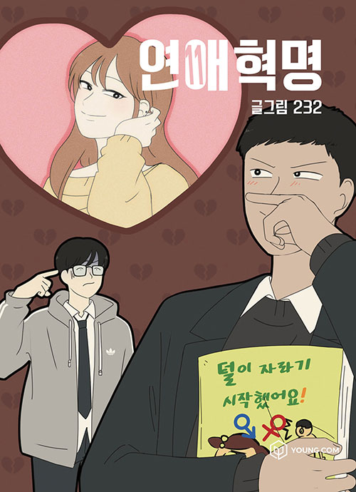 韓国漫画/マンガ本「恋愛革命」11