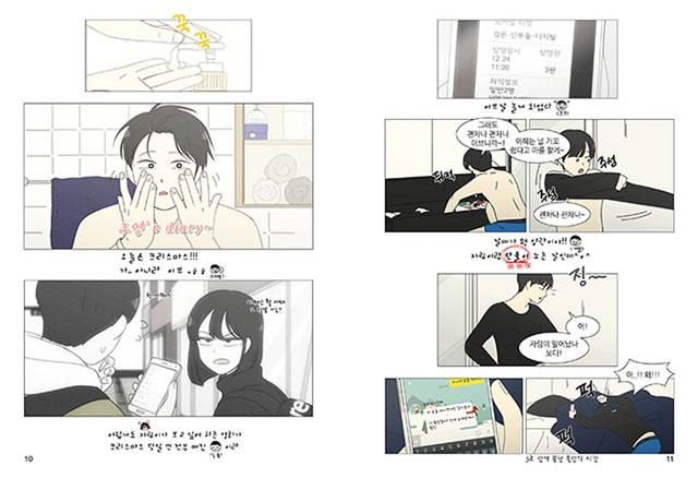 韓国漫画/マンガ本「恋愛革命」12
