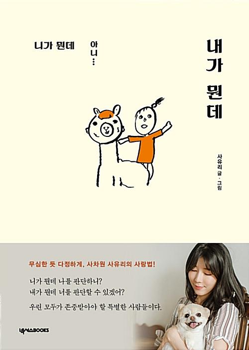 韓国語書籍 「あんた何様 いや…私が何様」藤田小百合(サユリ)著