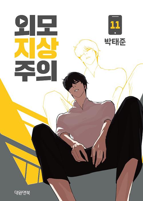 韓国漫画/マンガ本「外見至上主義」11