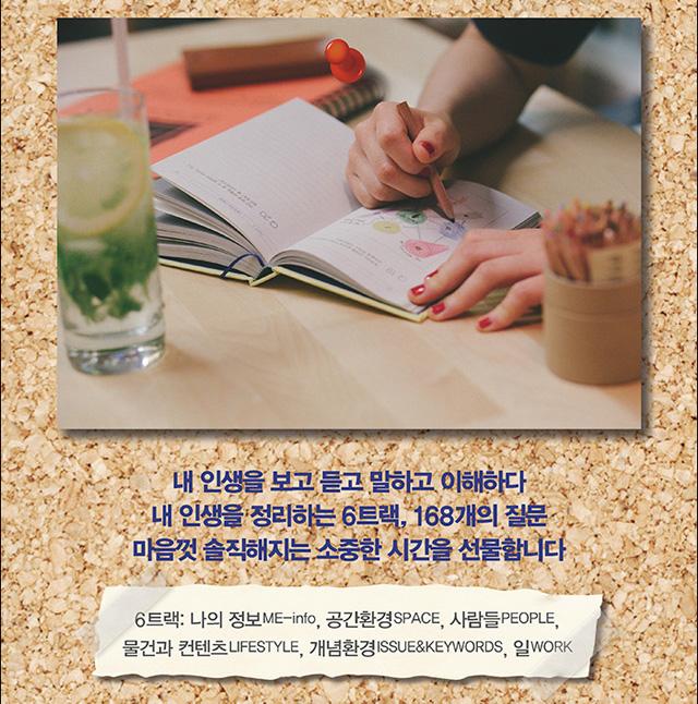 チャン・グンソクがインスタグラムで紹介した本!「人生質問」/韓国語書籍