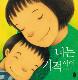 韓国語絵本「君は奇跡だよ (ノヌン キジョギヤ)」大人気チェ・スクヒ作家の絵本