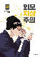 韓国漫画/マンガ本「外見至上主義」12