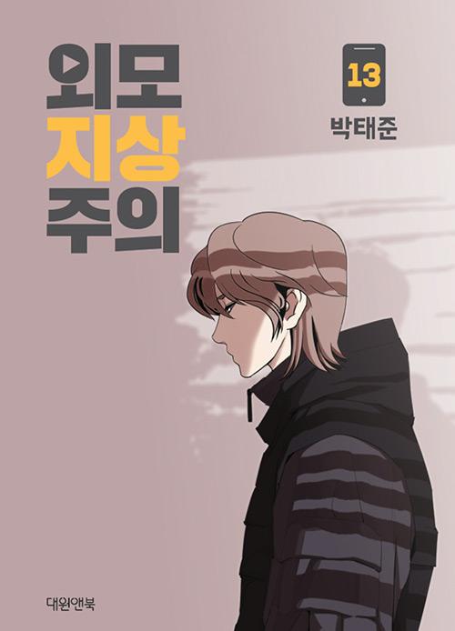 韓国漫画/マンガ本「外見至上主義」13