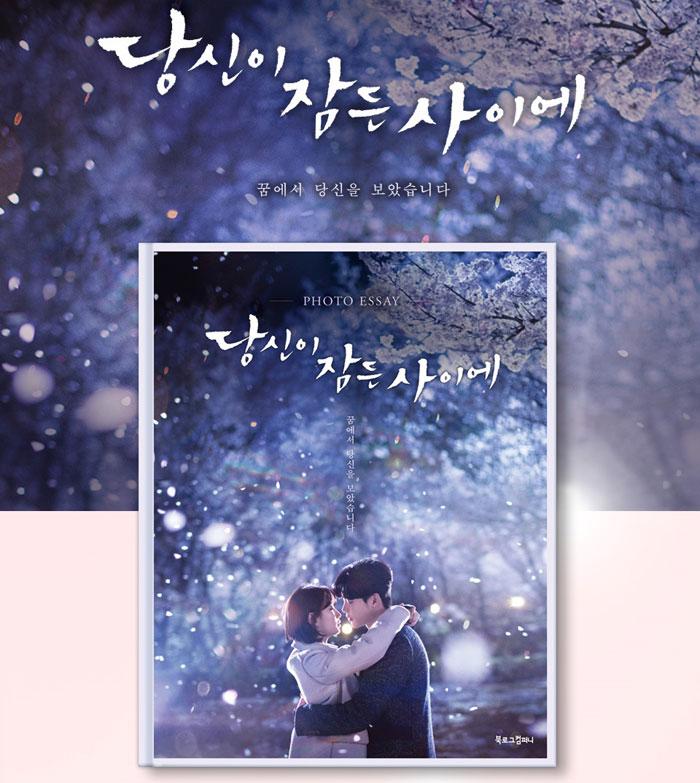 イ・ジョンソク&miss A スジ主演「あなたが眠っている間に」フォトエッセイ本