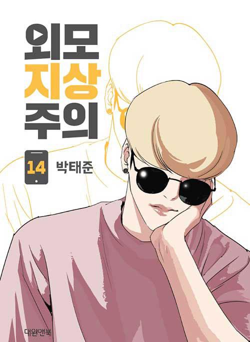 韓国漫画/マンガ本「外見至上主義」14