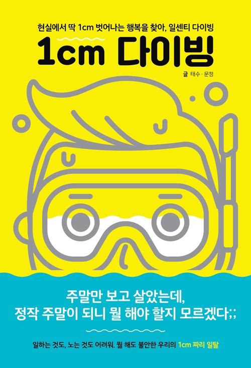 「1cmダイビング 自分だけの小さな幸せの見つけ方」の韓国原書/東方神起ユンホの愛読書としても話題の韓国本