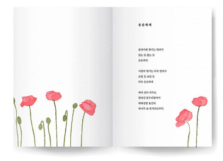 tvNドラマ「ロマンスは別冊付録」でイ・ジョンソクが読んだ詩収録!「心がそっと傾く」ナ・テジュ詩人の詩集