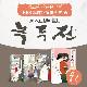 チャン・ドンユン&キム・ソヒョン主演ドラマ原作漫画本 「ノクドゥ伝」 (全4巻/1巻〜4巻から選択)
