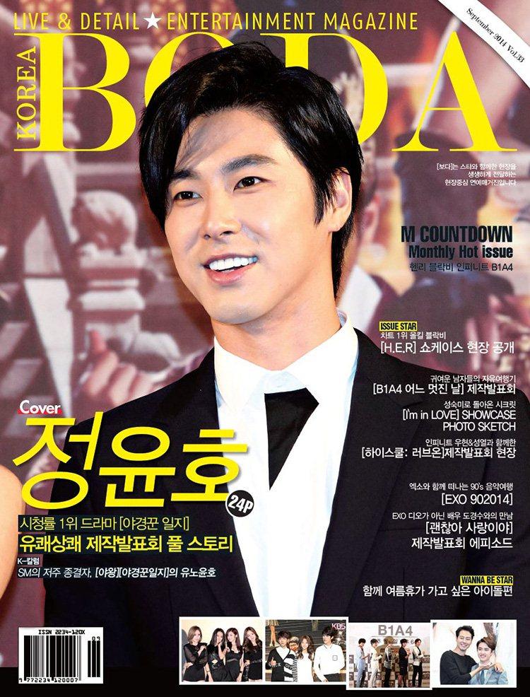 韓国芸能雑誌 BODA 2014年9月号 東方神起ユノ・ユンホ&EXO D.O.両面表紙![送料無料]