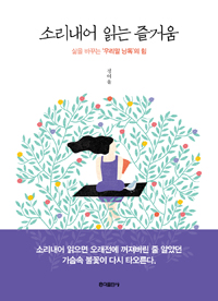 2PMオク・テギョンのリレーリーディングが話題の書籍「声を出して読む楽しさ」〜人生を変える韓国語朗読の力〜