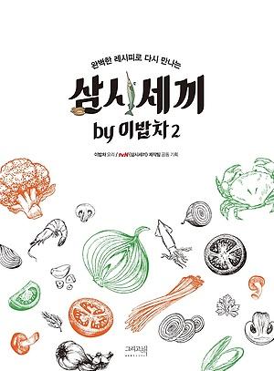 三食ごはん(サムシセッキ/三度の食事) by イパプチャ 2 : 完璧なレシピで再び出会う シリーズ第ニ弾!