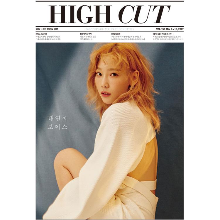 HIGH CUT(ハイ・カット) 193号 少女時代テヨン表紙、GOT7のジニョン、ジウ掲載