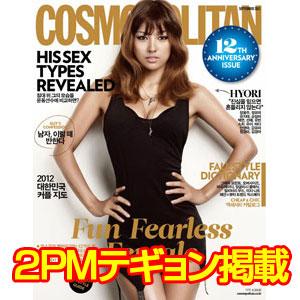 韓国雑誌COSMOPOLITAN(コスモポリタン) 2012年9月号 イ・ヒョリ表紙、2PMテギョン、WONDERGIRLSソネ&ユビン記事[※付録のCOSMOMENは重さの関係でつかないのでご注意下さい]