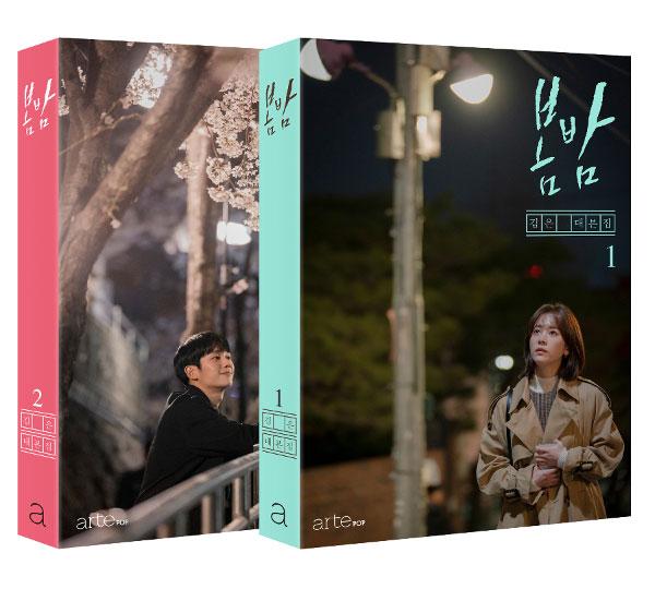 チョン・ヘイン&ハン・ジミン出演ドラマ「春の夜」シナリオ集 1巻/2巻から選択