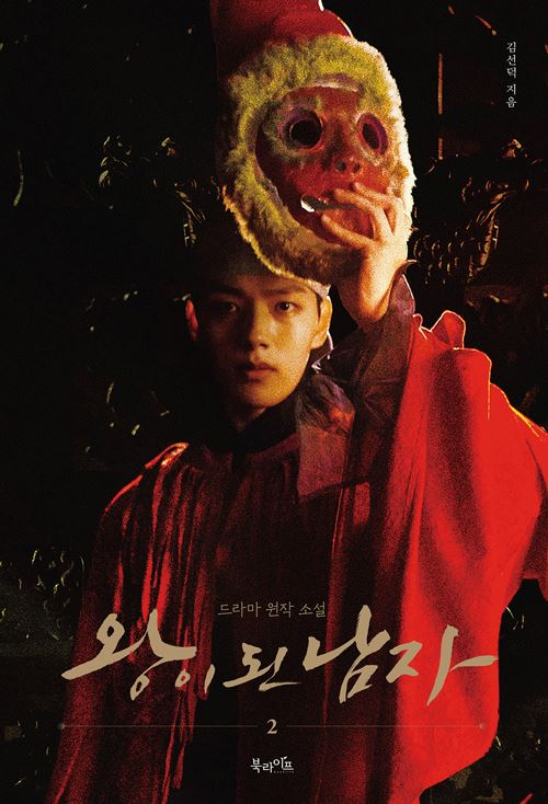 ヨ・ジング、イ・セヨン、キム・サンギョン主演ドラマ 「王になった男」 原作小説第2巻 (全2巻中)