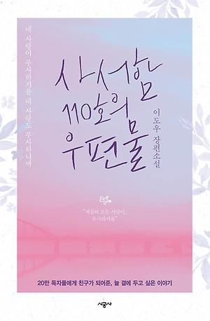 「私書箱110号の郵便物」イ・ドウ著 韓国ロングセラーエッセイ本!