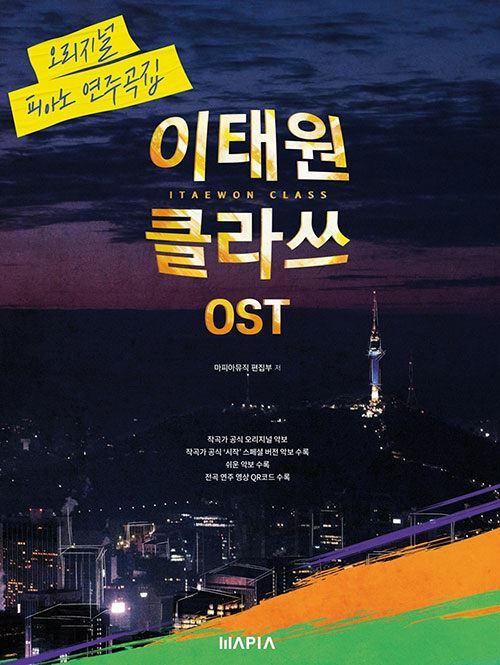 韓国楽譜集 パク・ソジュン主演ドラマ「梨泰院クラス」OST オリジナル ピアノ演奏曲集