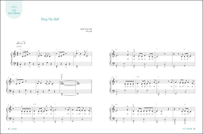 韓国楽譜集「雰囲気のあるOST演奏曲集3」(またオ・ヘヨン、W 君と僕の世界、むやみに切なく、ドクターズなど)ピアノで演奏するドラマ&映画OST