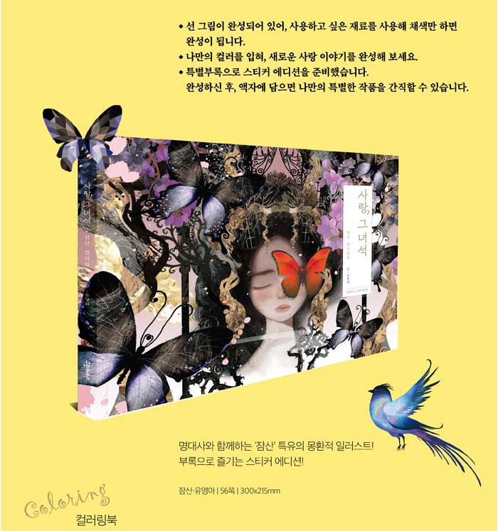 パク・ボゴム&ソン・ヘギョ主演ドラマ「ボーイフレンド」のカラーブック「愛、あいつ」