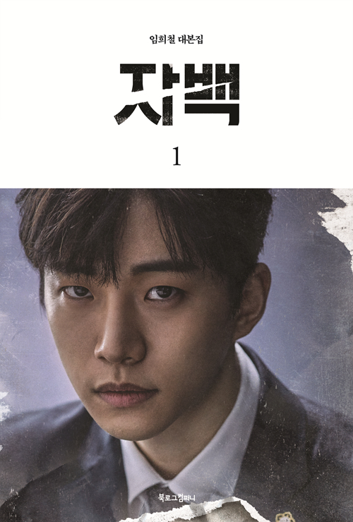2PMジュノ、ユ・ジェミョン、シン・ヒョンビン主演ドラマ 「自白」 シナリオ集 全2巻(第1巻or第2巻)から選択