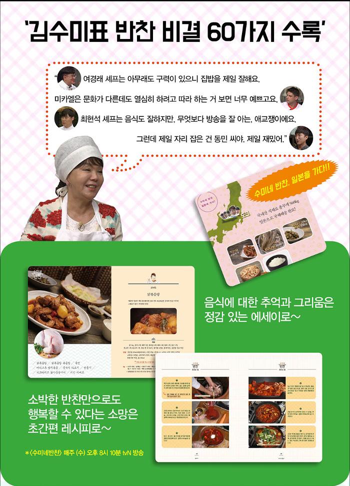 韓国語料理レシピ本 tvN「スミのおかず2」公式料理レシピ本/キム・スミ代表のレシピブック第2弾!