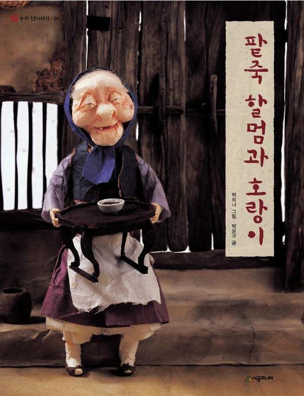 韓国語絵本 「あずきがゆ ばあさんとトラ(小豆がゆおばあさんとトラ)」