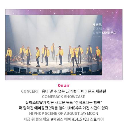 韓国芸能雑誌 10asia 10 + Star 2018年8月号  MOMOLAND表紙、INFINITEエル(キム・ミョンス)、キム・ゴウン、SEVENTEEN、NU'EST W、A Pink、UNB掲載