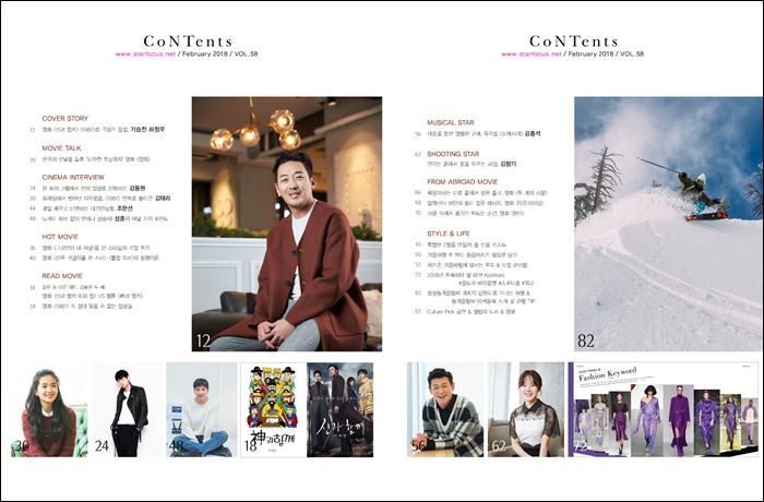 韓国雑誌 STAR FOCUS 2018年 2・3月号合併号 ハ・ジョンウ表紙、カン・ドンウォン、キム・テリ、ソンフン掲載