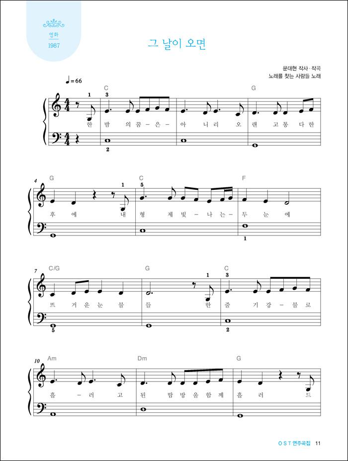 韓国楽譜集「雰囲気のあるOST演奏曲集7」(花遊記(ファユギ)、この人生は初めてだからなど)ピアノで演奏するドラマ&映画OST