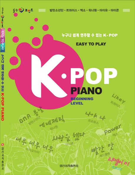韓国ピアノ楽譜集「K-POP Piano - Easy to Play」 ヒーリングポイント誰でも簡単に演奏できるK-POP