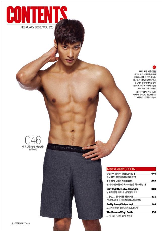 韓国雑誌 Men's Health(メンズヘルス) 2016年2月号 ソンフン表紙![送料無料]