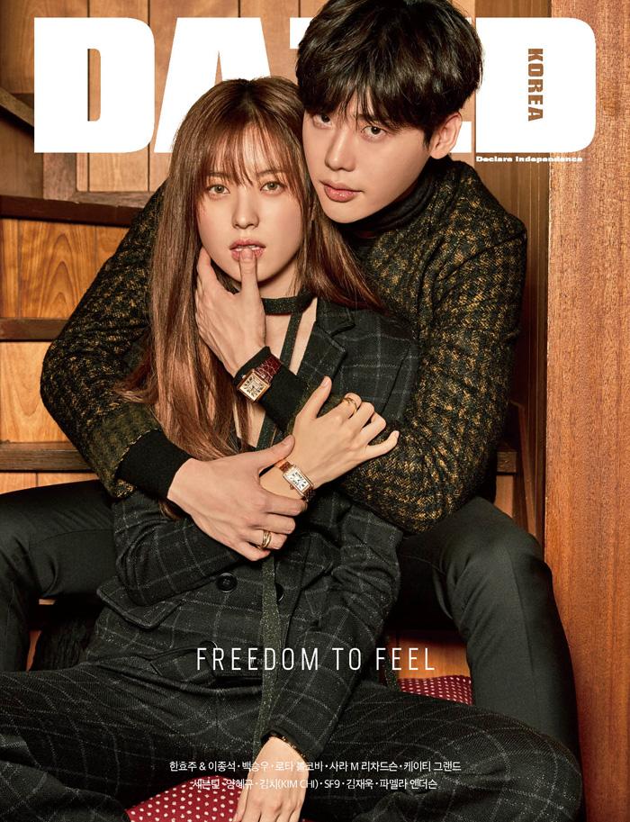韓国雑誌 Dazed & confused Korea 2016年11月号 イ・ジョンソク&ハン・ヒョジュ表紙!SEVENTEEN、SF9、キム・ジェウク掲載(表紙2種類中1種ランダム発送)[送料無料]