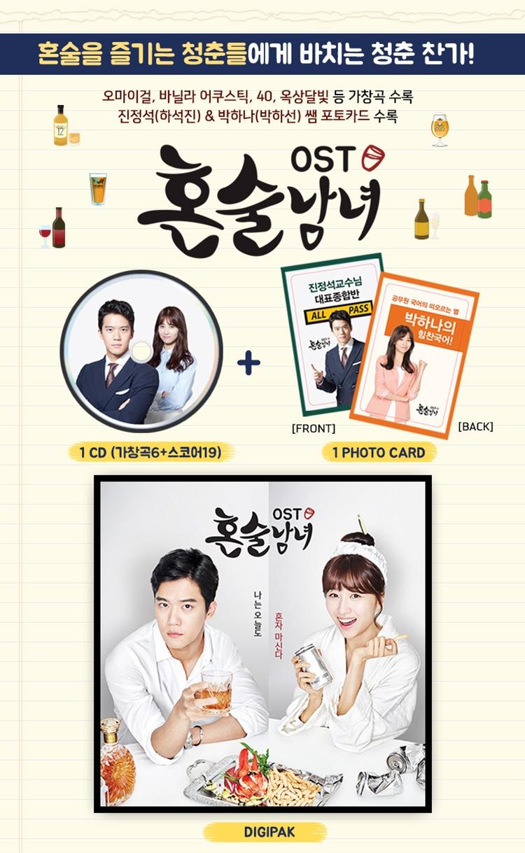 ハ・ソクジン、パク・ハソン、SHINeeキー出演 韓国ドラマ 「一人酒男女」OST(韓国盤)