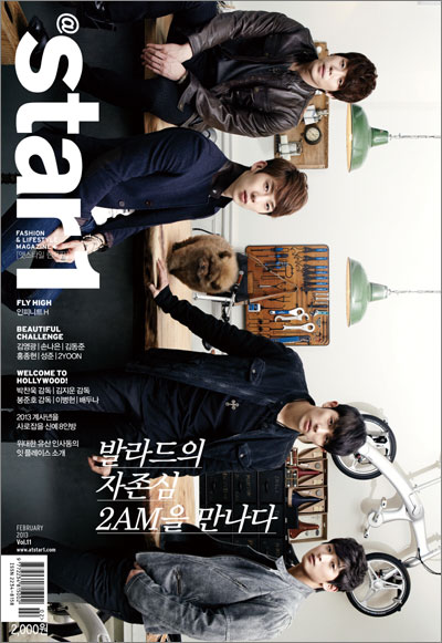 @star1(アットスタイル) 2013年2月号 INFINITE H&2AM両面表紙[送料無料]