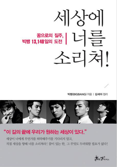 世界に君を叫べ!夢への疾走、Bigbang 13,140日の挑戦(韓国盤)-ミチGOのMVにも登場!