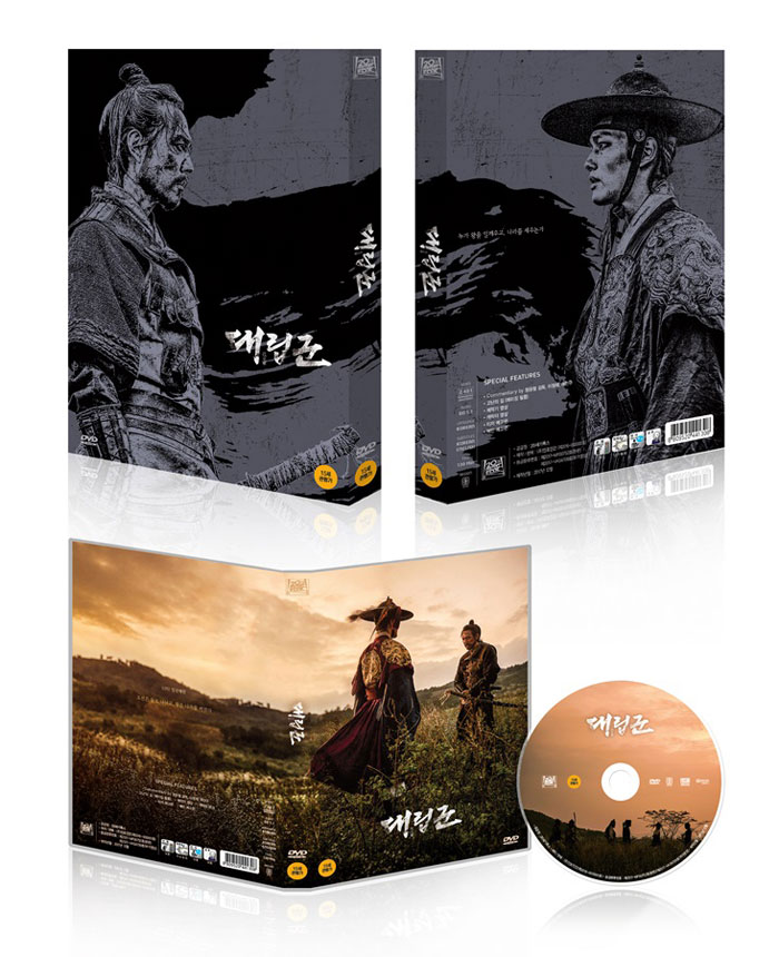 イ・ジョンジェ、ヨ・ジング、キム・ムヨル主演映画「代立軍」DVD 韓国版