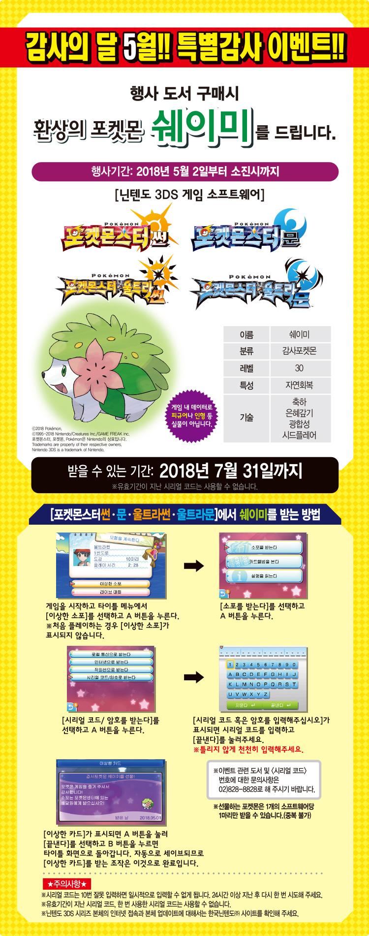 韓国語書籍 ポケットモンスター ウルトラサン・ウルトラムーン 属性クリアガイド
