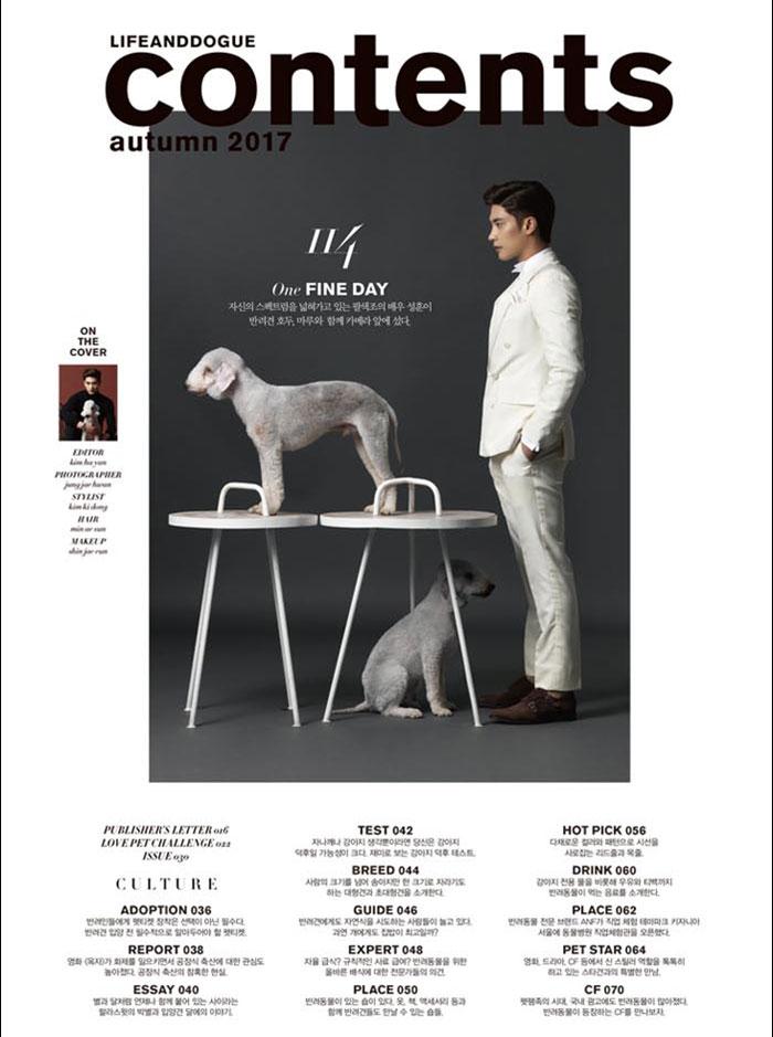 韓国雑誌Life and Dogue2017年 秋号 ソンフン表紙、キム・ヘソン掲載【バックナンバーお取り寄せ/早期終了の場合あり】