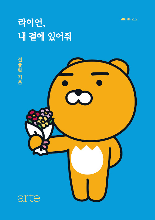 韓国語書籍「ライアン、私のそばにいて」KAKAO FRIENDSエッセイ本シリーズ チョン・スンファン作家著