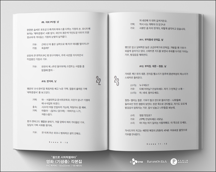 韓国語書籍 ポン・ジュノ監督作「パラサイト 半地下の家族(Parasite)」シナリオ集&ストーリーボードブックセット ソン・ガンホ、イ・ソンギュン、チェ・ウシク主演韓国映画【アカデミー賞受賞により再発売されました】