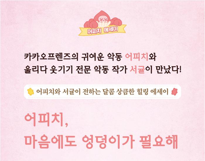 韓国語書籍「アピーチ、心にもお尻が必要だ」KAKAO FRIENDSエッセイ本シリーズ ソギュル作家著