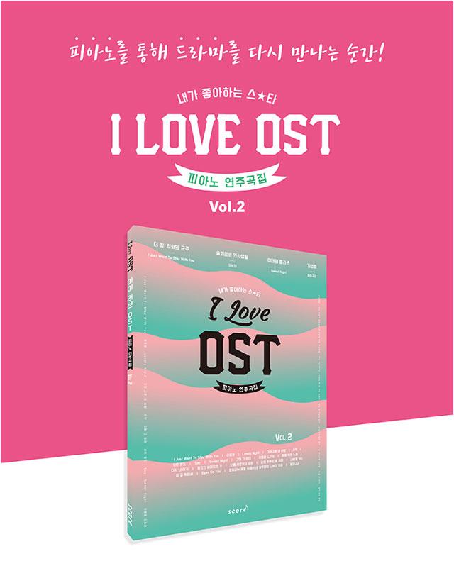 韓国楽譜集 I Love OST ピアノ演奏曲集Vol.2 「愛の不時着」「梨泰院クラス」「賢い医師生活」「ザ・キング 永遠の君主」「浪漫ドクターキム・サブ2」「パラサイト」など